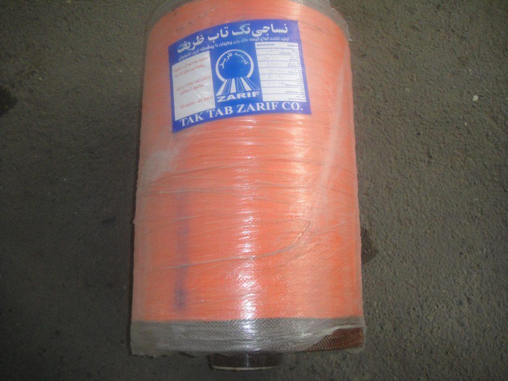 رول  عرض 60 نارنجی